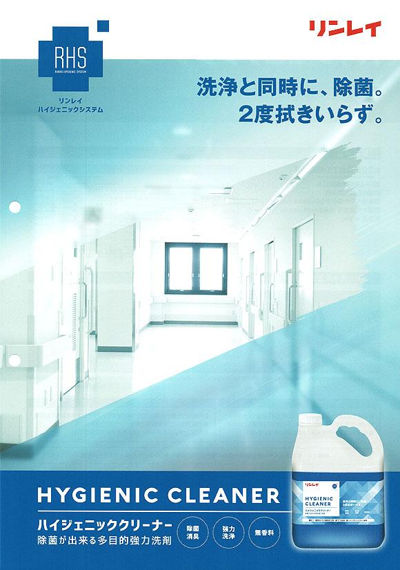 リンレイ ハイジェニッククリーナー[4L] - 除菌ができる多目的強力洗剤_01