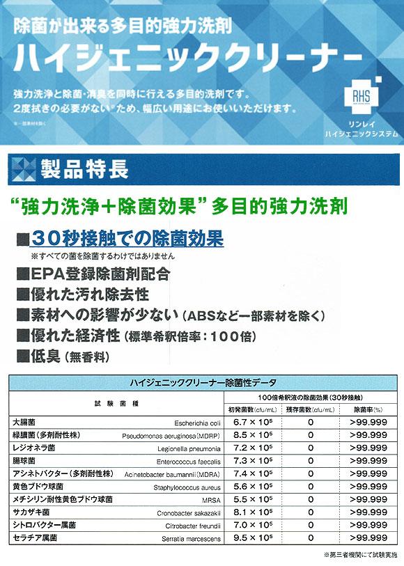 リンレイ ハイジェニッククリーナー[4L] - 除菌ができる多目的強力洗剤_02