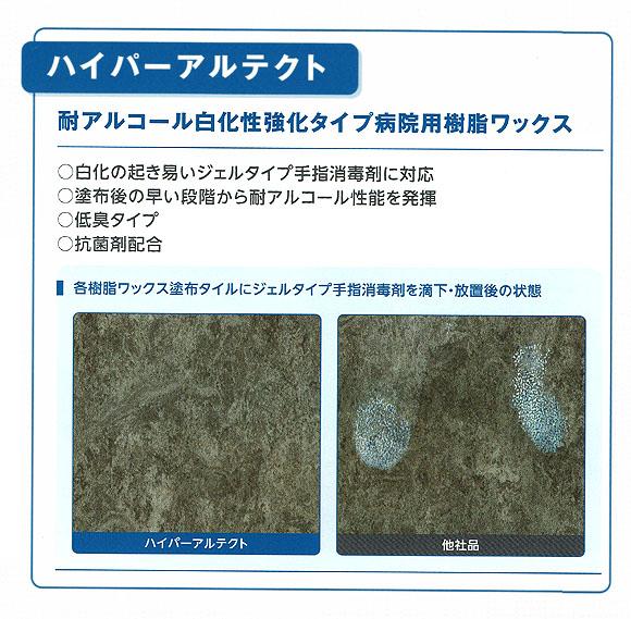 """リンレイ ハイパーアルテクト[18L] - 耐アルコール白化強化タイプ病院用樹脂ワックス 01"""" border="""