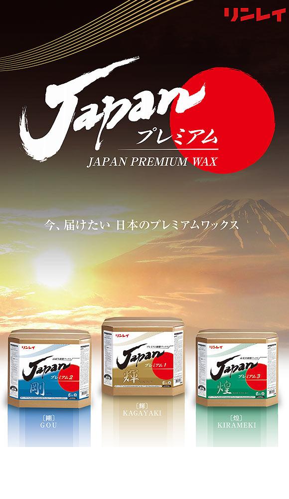 リンレイ JAPAN プレミアム 煌 (きらめき) [18L] - 高光沢・乾燥性・低臭性・樹脂ワックス 01