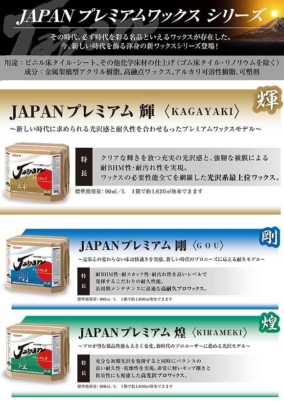 リンレイ JAPAN プレミアム 輝 (かがやき) [18L] - 高濃度・高光沢・高耐久プレミアム樹脂ワックス 02