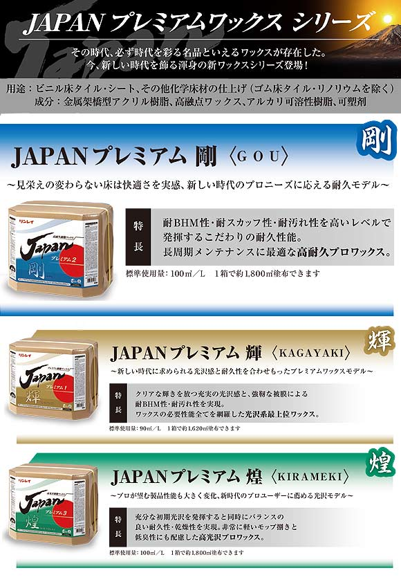 リンレイ JAPAN プレミアム 剛 (ごう) [18L] - 耐BHM・耐汚れ性・光沢維持性・高耐久樹脂ワックス 02
