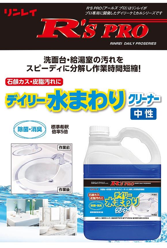 リンレイ R'S PRO デイリー水まわりクリーナー 中性 [4L] - 石鹸カス・皮脂汚れ用洗剤01