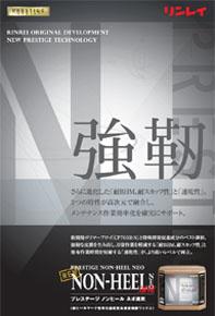 リンレイ プレステージノンヒールネオ速乾01
