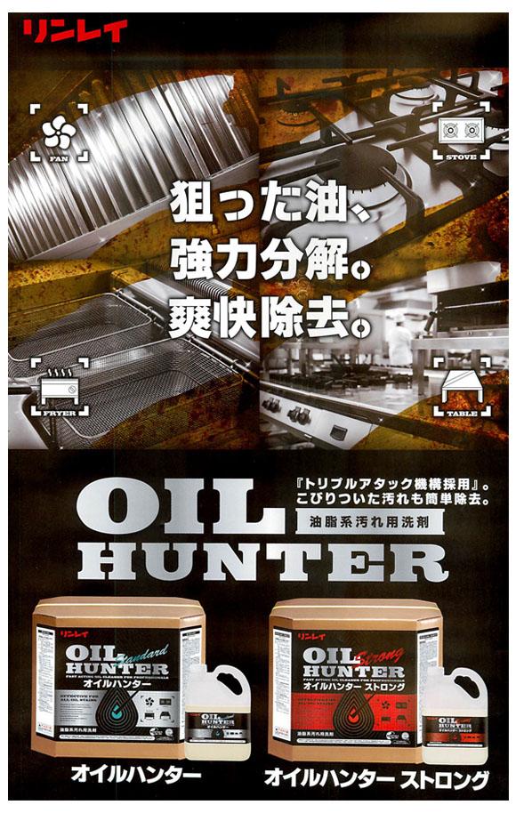 リンレイ オイルハンター ストロング - 油脂系汚れ用洗剤01
