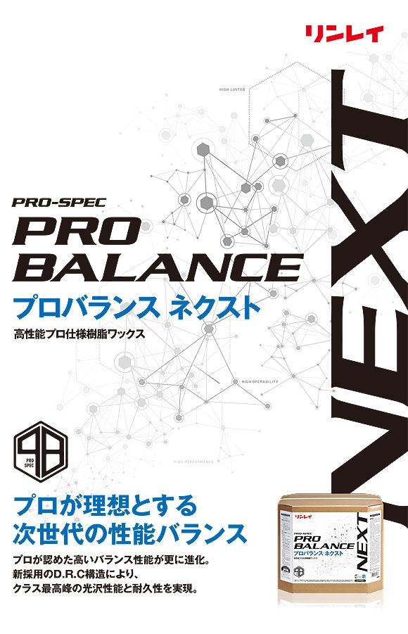 リンレイ プロバランスネクスト[18L] - 高性能プロ仕様樹脂ワックス 01