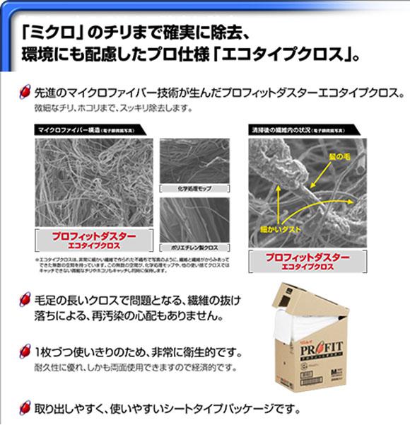 プロフィットダスター エコタイプクロス (200枚入) 01