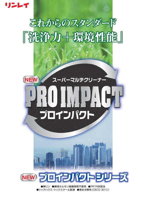 リンレイ NEWプロインパクト(アルカリ性)[4L] - 強力多目的洗剤 01