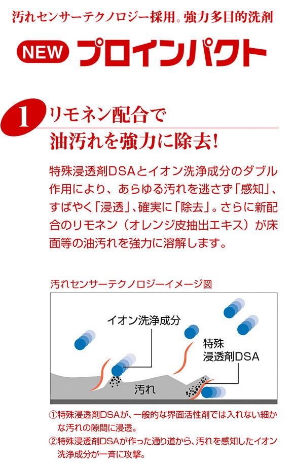 リンレイ NEWプロインパクト(アルカリ性)[4L] - 強力多目的洗剤 03