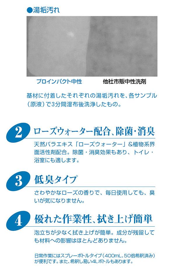 リンレイ NEWプロインパクト(アルカリ性)[18L] - 強力多目的洗剤 04