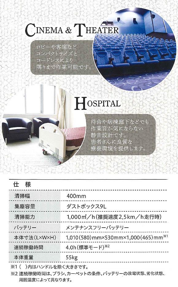 【リース契約可能】リンレイ RCS-400 - カーペットスイーパー【代引不可】商品詳細04