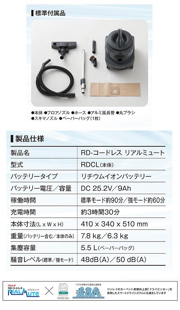リンレイ RD-コードレス リアルミュート 01