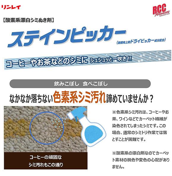 リンレイ RCCドライピッカー商品詳細01