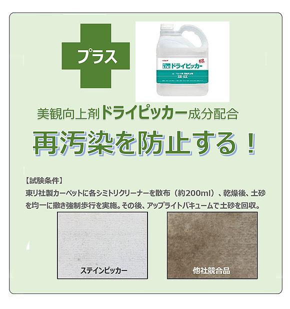 リンレイ RCCドライピッカー商品詳細02