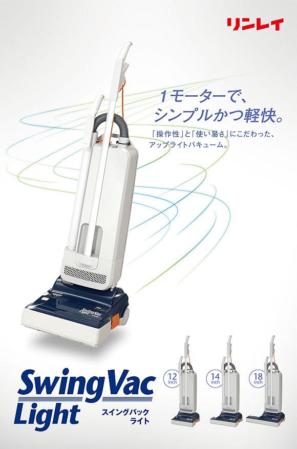 リンレイ スイングバックライト12/14/18 - 業務用アップライトバキューム 01