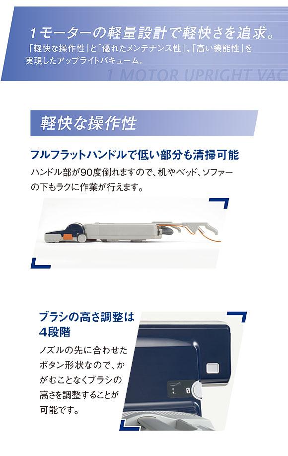 リンレイ スイングバックライト12/14/18 - 業務用アップライトバキューム 02