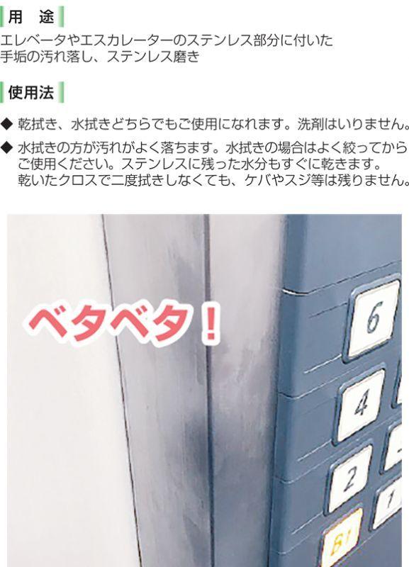 リスダン エレベーターワイパーP 03