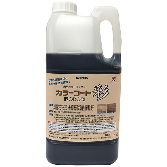 リスダン カラーコート彩 - 床の色あせを補修するカラーワックス