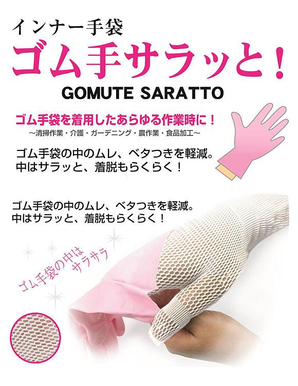 リスダン ゴム手サラッと!(10双入) - ゴム手袋用インナー手袋 01