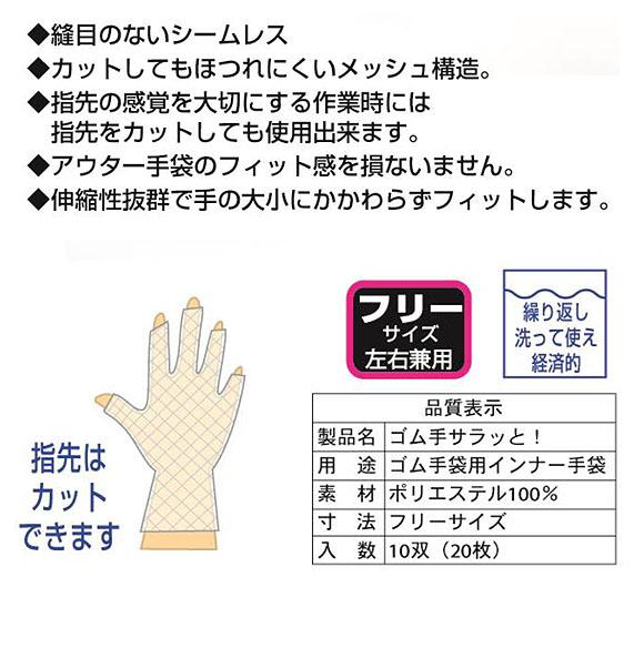 リスダン ゴム手サラッと!(10双入) - ゴム手袋用インナー手袋 02