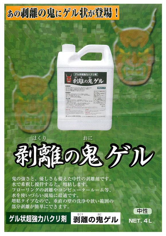 リスダン 剥離の鬼ゲル[4L] - 超強力ハクリ剤 01