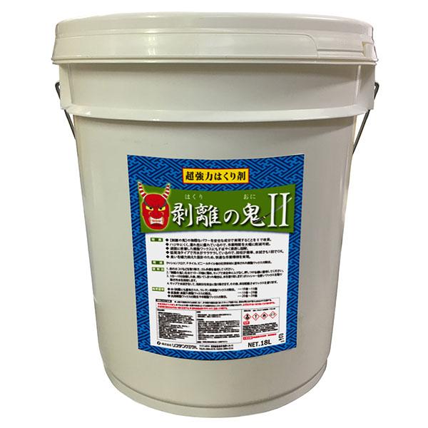 リスダン 剥離の鬼II 18L - 超強力ハクリ剤