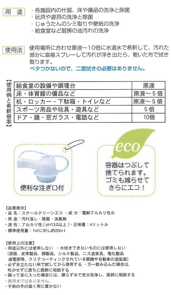リスダン スクールクリーンエコ[4L] - 除菌・洗浄アルカリ電解水 02
