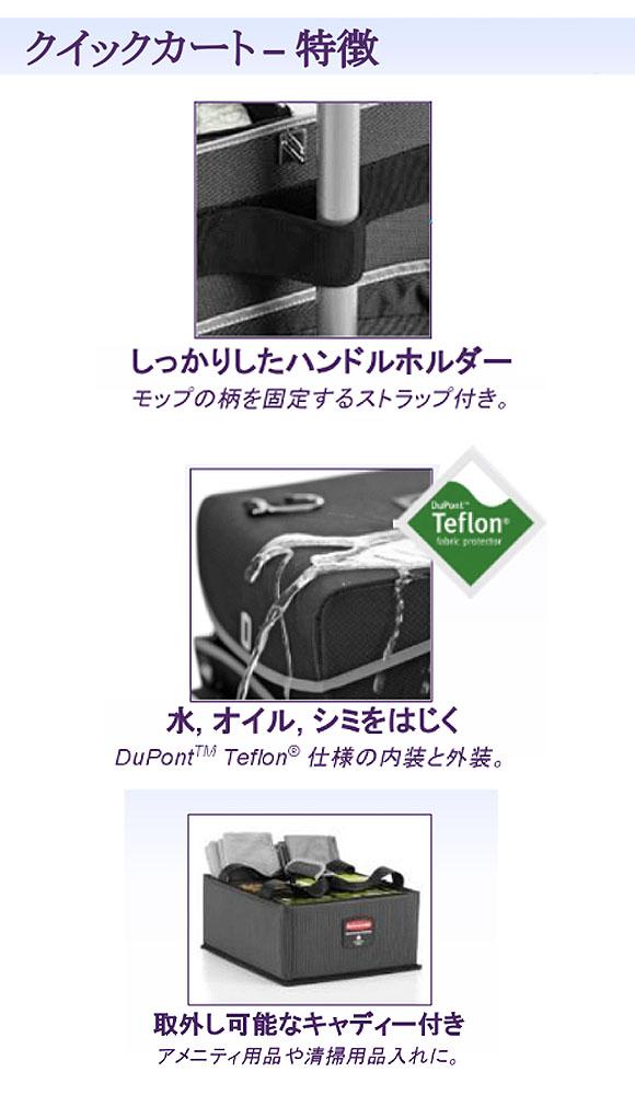 ラバーメイド クイックカート【代引不可】 08