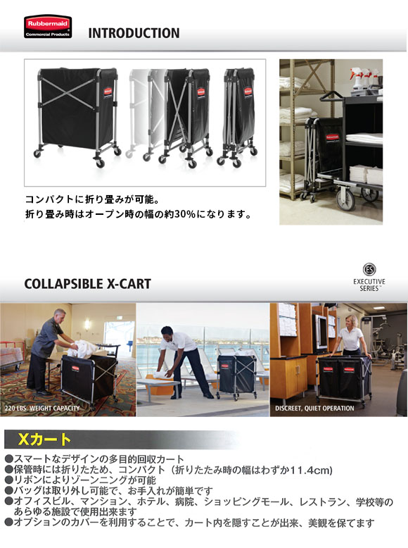 ラバーメイド(Rubbermaid) Xカート 150L - リネン回収カート【代引不可】02
