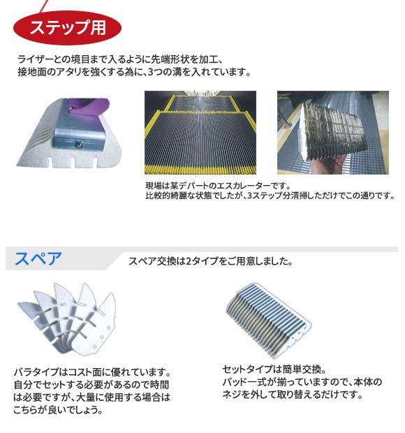 早乙女 エスカレーター清掃具 コーナー段差用スペアセット(20個入)04