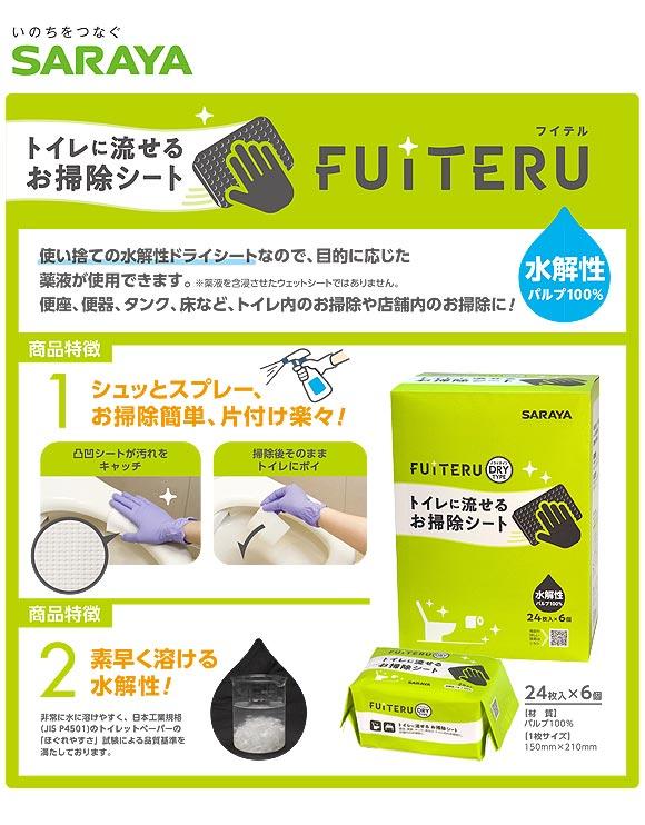 サラヤ FUITERU (フイテル) [24枚入×6×4箱] - トイレに流せるお掃除シート_01