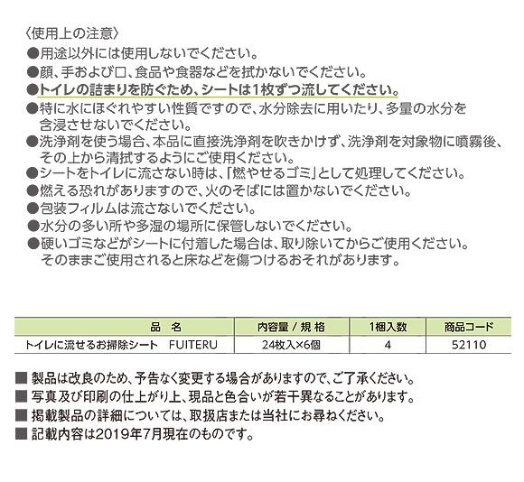 サラヤ FUITERU (フイテル) [24枚入×6×4箱] - トイレに流せるお掃除シート_02