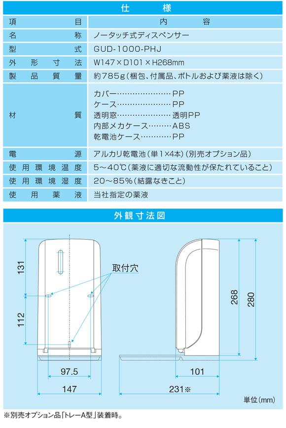 サラヤ GUD-1000-PHJ 本体 - ノータッチ式ディスペンサー05