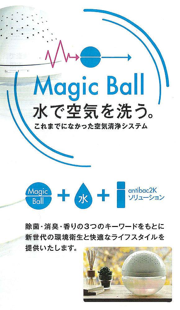 サラヤ Magic Ball マジックボール [4台] - 空気清浄システム01