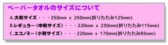 ペーパータオルサイズ表