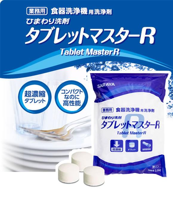 サラヤ ひまわり洗剤 タブレットマスターR [4袋] - 食器洗浄機用洗浄剤 01