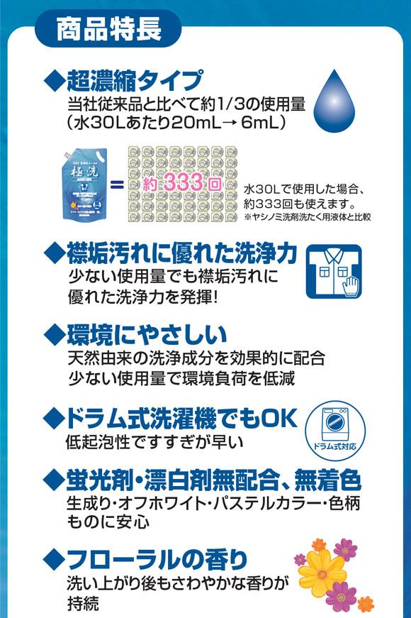サラヤ 極洗 ごくせん [2Lスパウト付 ×4] - 業務用超濃縮洗たく洗剤02