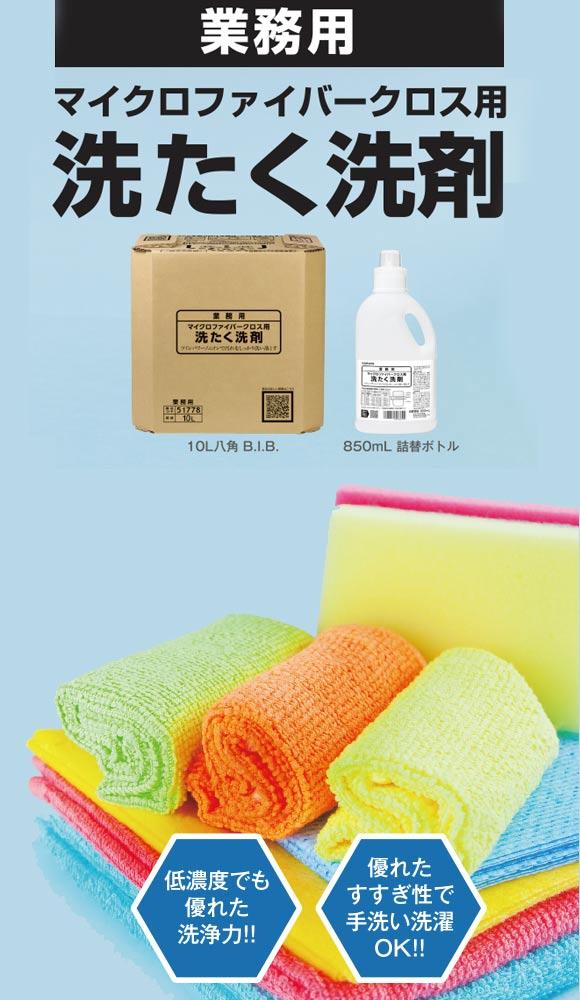 マイクロファイバークロス用洗たく洗剤 10L 八角B.I.B. - 洗たく用洗剤01