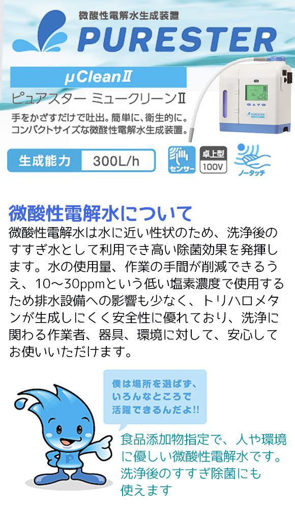 サラヤ ピュアスター ミュークリーンII - 微酸性電解水生成装置 01