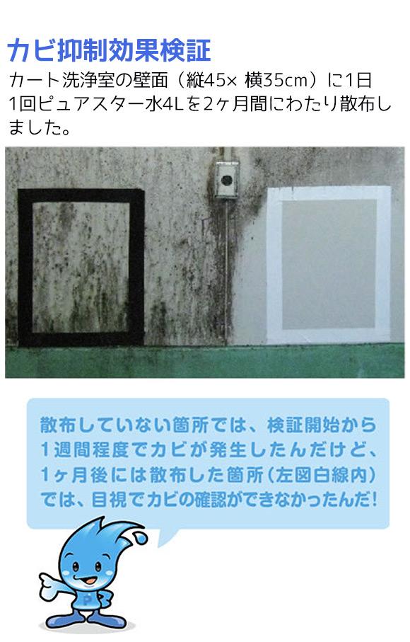 サラヤ ピュアスター ミュークリーンII - 微酸性電解水生成装置 011