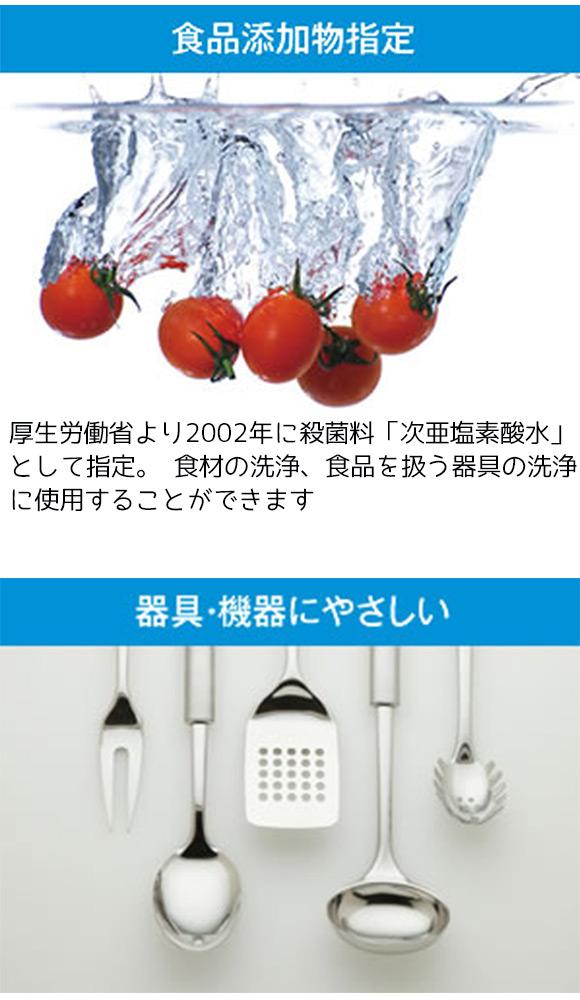 サラヤ ピュアスター ミュークリーンII - 微酸性電解水生成装置 02