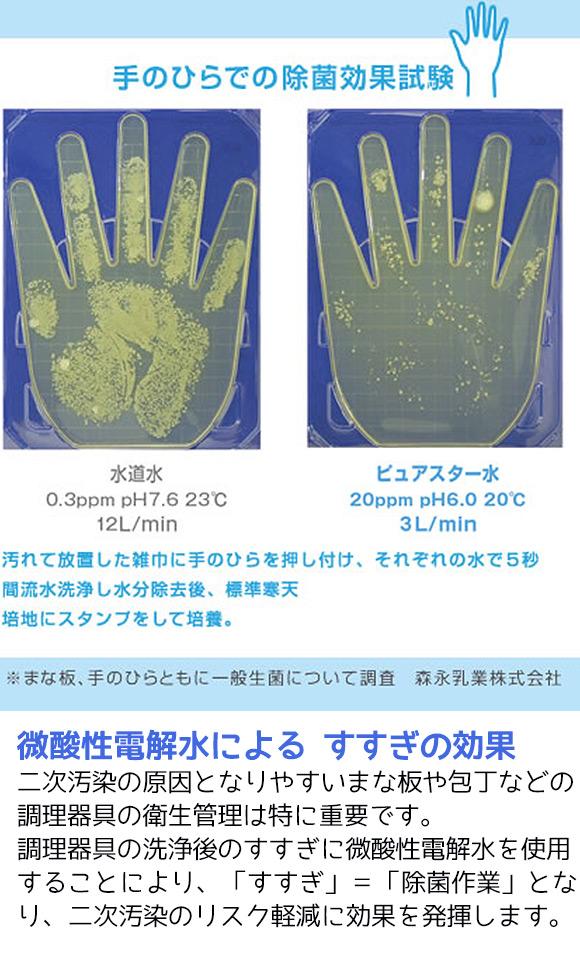 サラヤ ピュアスター ミュークリーンII - 微酸性電解水生成装置 07