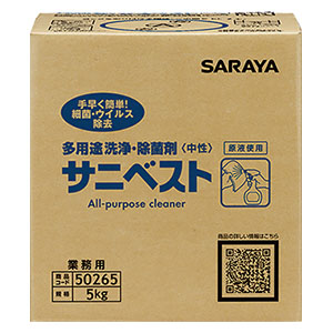 サラヤ サニベスト 5kg B.I.B - 多用途 洗浄・除菌剤
