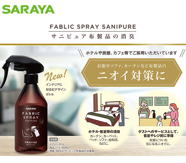サラヤ サニピュア布製品の消臭 - 布製品の消臭・除菌剤 01