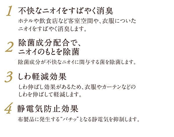 サラヤ サニピュア布製品の消臭 - 布製品の消臭・除菌剤 02
