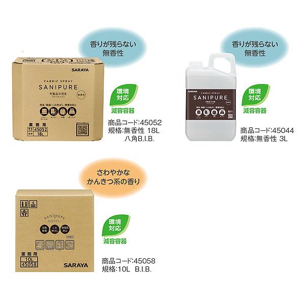 サラヤ サニピュア布製品の消臭 - 布製品の消臭・除菌剤 06