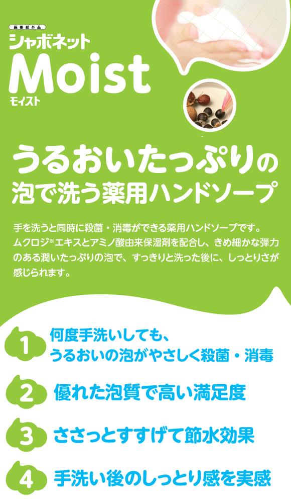サラヤ シャボネット Moist ( モイスト ) [1kg x6] - 手洗い用石けん液 医薬部外品 01