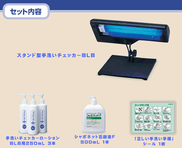 サラヤ スタンド型手洗いチェッカーBLB 1セット 02