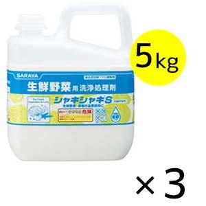 サラヤ シャキシャキS 食品添加物 [5kg×3] - 生鮮野菜用洗浄処理剤