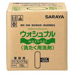 サラヤ ウォシュナル洗たく用洗剤 [10L B.I.B.] - 洗濯用洗剤